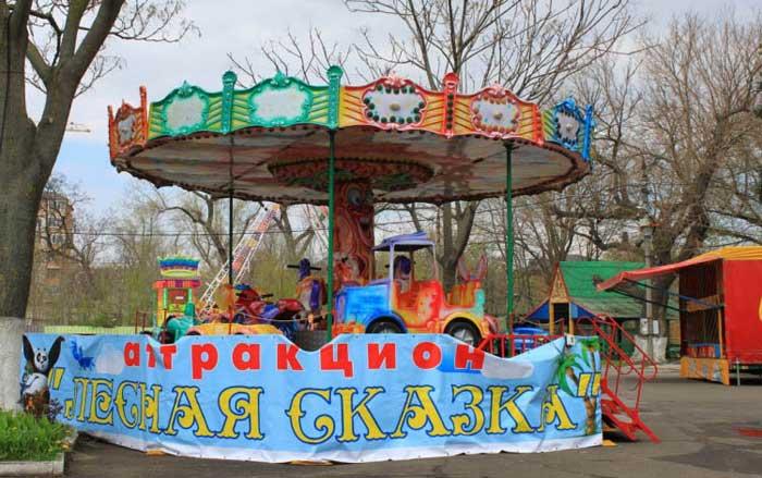 В парке Казачок